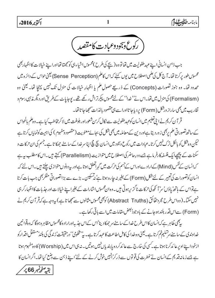 tolu-e-islam-october-2016-1
