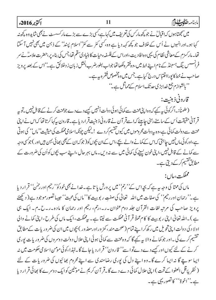 tolu-e-islam-october-2016-11