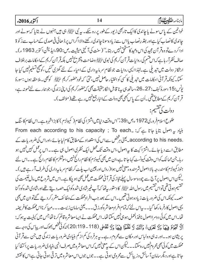 tolu-e-islam-october-2016-14