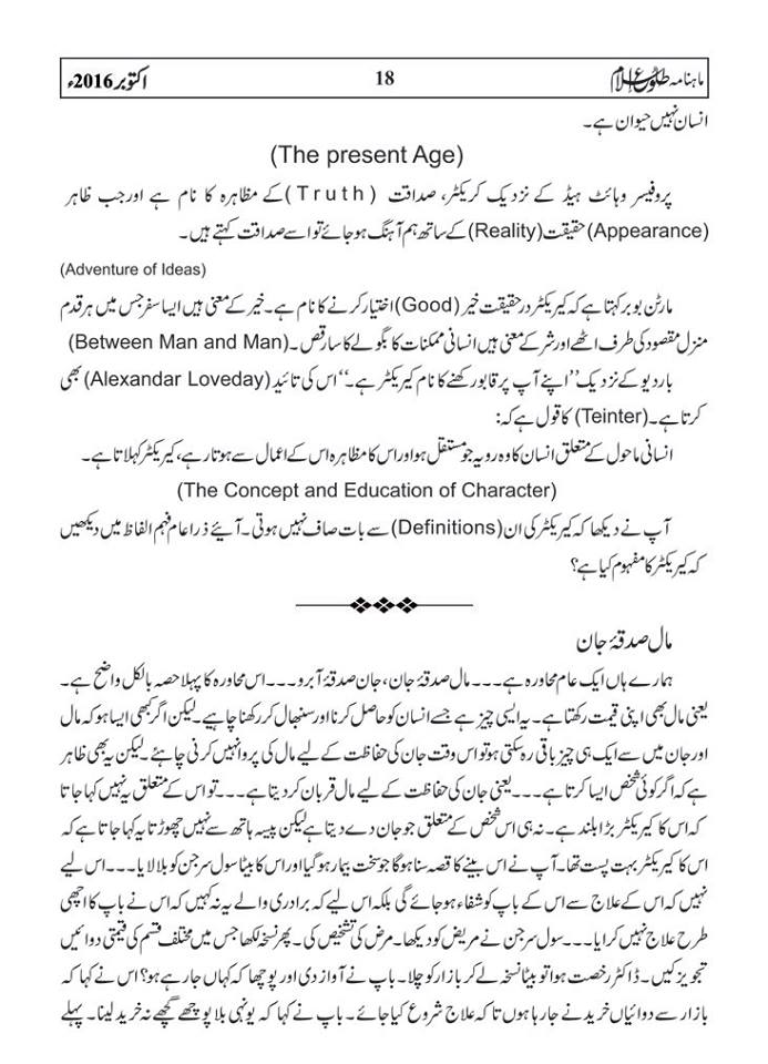 tolu-e-islam-october-2016-18