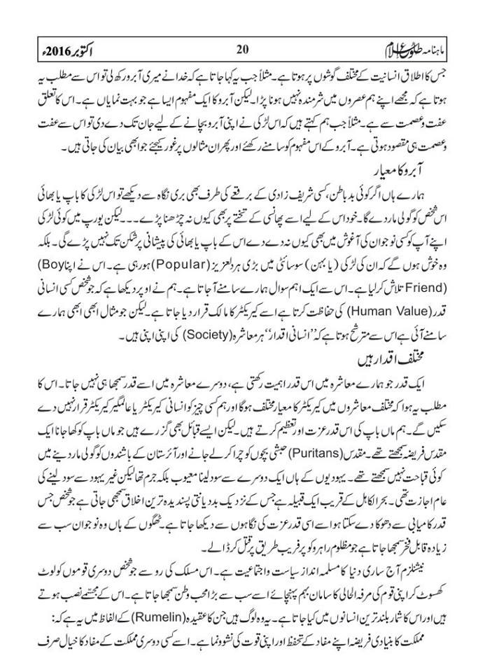 tolu-e-islam-october-2016-20
