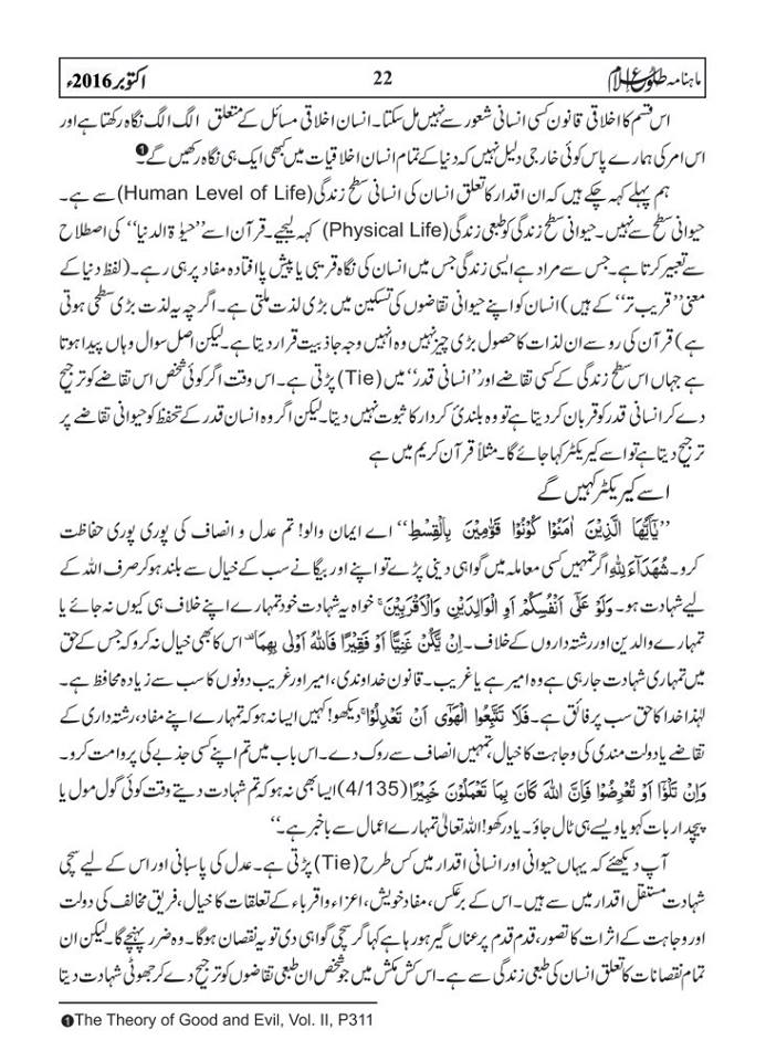 tolu-e-islam-october-2016-22