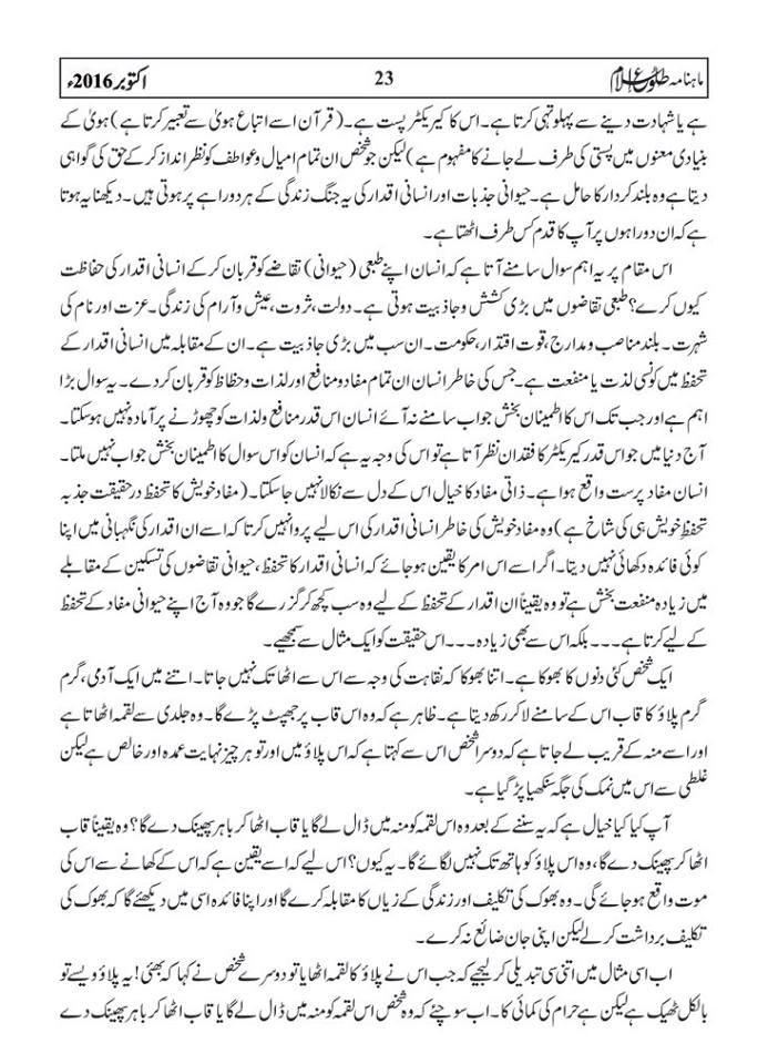 tolu-e-islam-october-2016-23