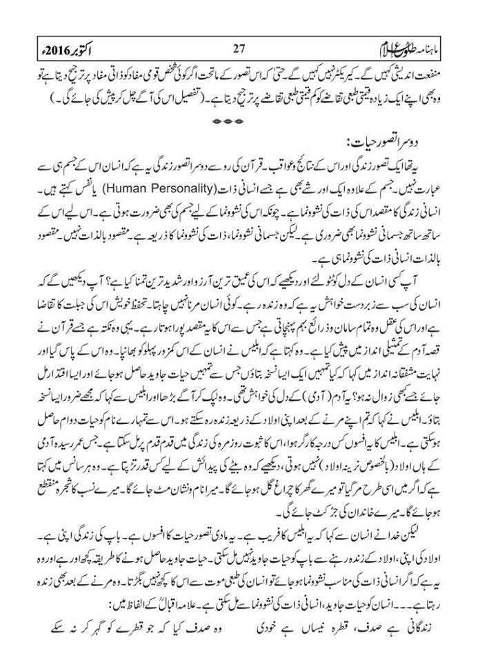 tolu-e-islam-october-2016-27