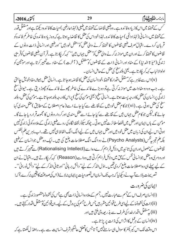 tolu-e-islam-october-2016-29