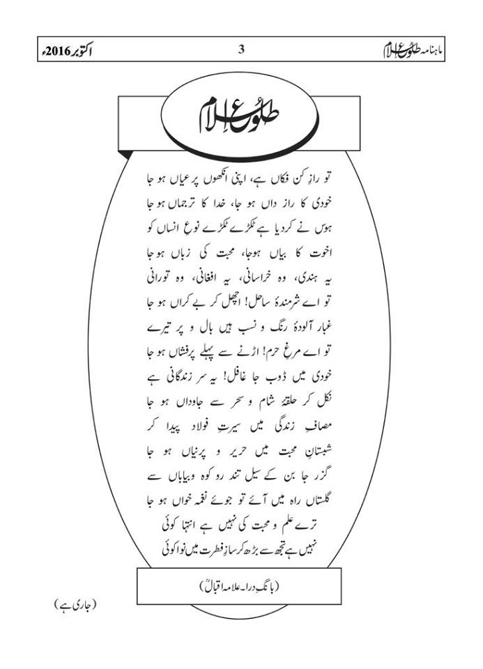 tolu-e-islam-october-2016-3