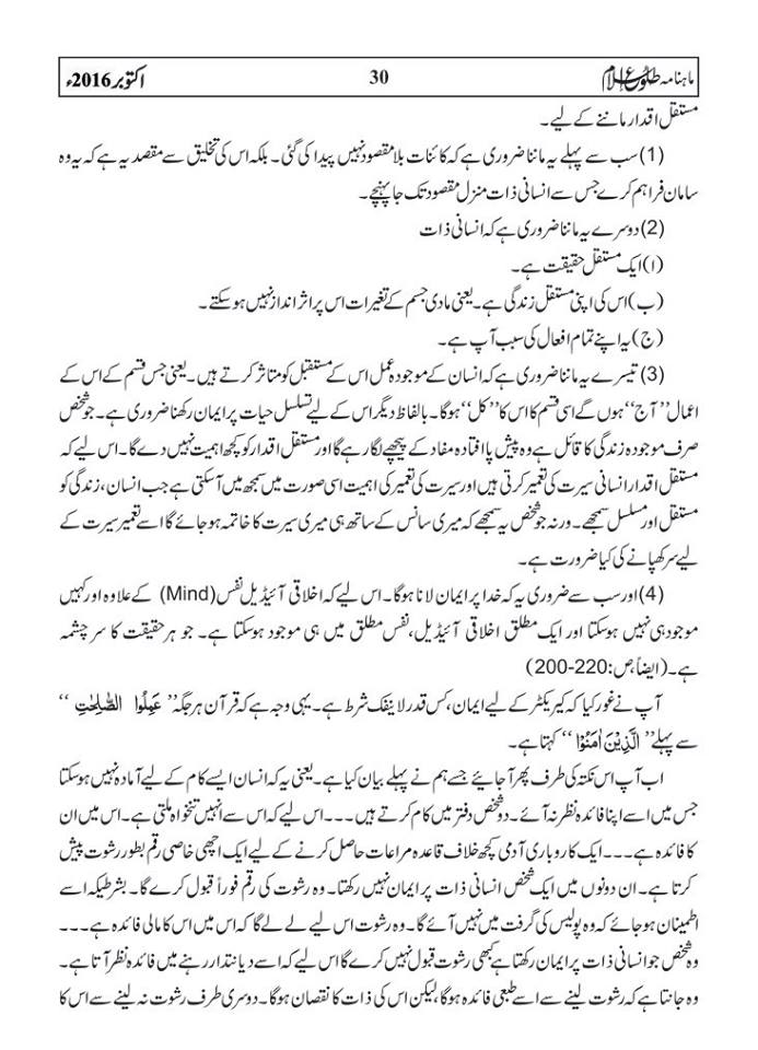 tolu-e-islam-october-2016-31