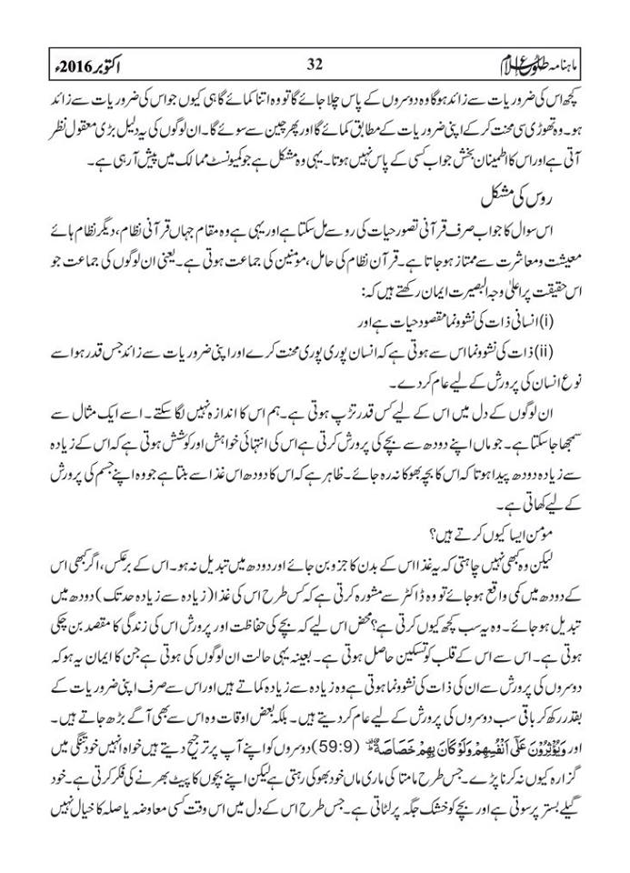 tolu-e-islam-october-2016-32