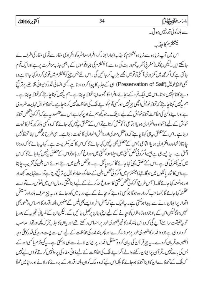 tolu-e-islam-october-2016-34