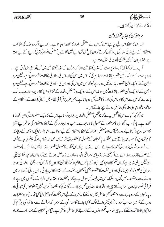 tolu-e-islam-october-2016-35