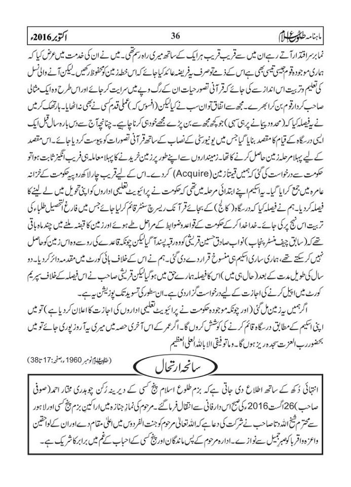 tolu-e-islam-october-2016-36