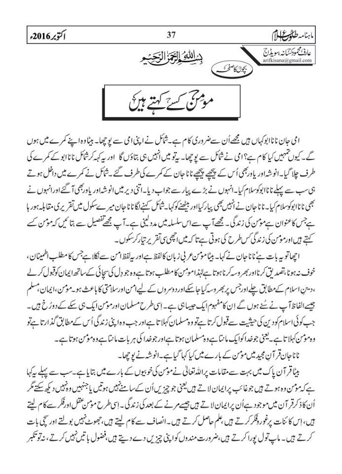 tolu-e-islam-october-2016-37