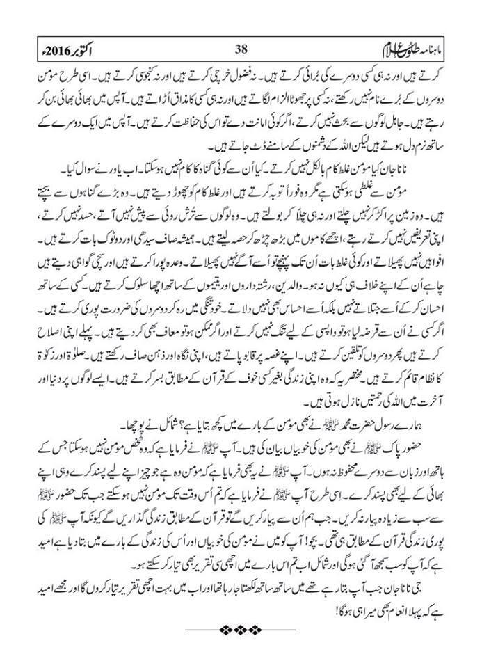 tolu-e-islam-october-2016-38