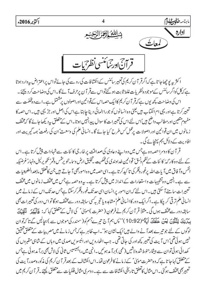 tolu-e-islam-october-2016-4