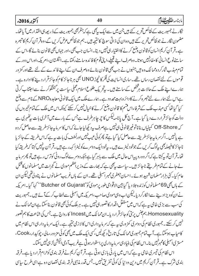 tolu-e-islam-october-2016-40