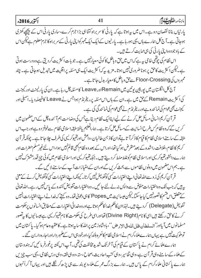 tolu-e-islam-october-2016-41
