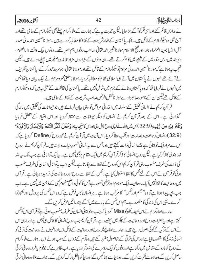 tolu-e-islam-october-2016-42