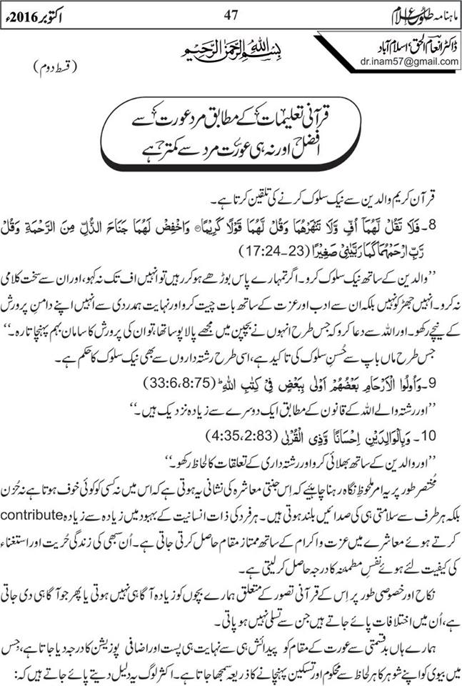 tolu-e-islam-october-2016-47