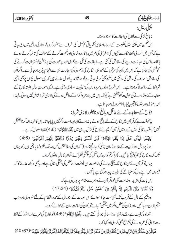tolu-e-islam-october-2016-49