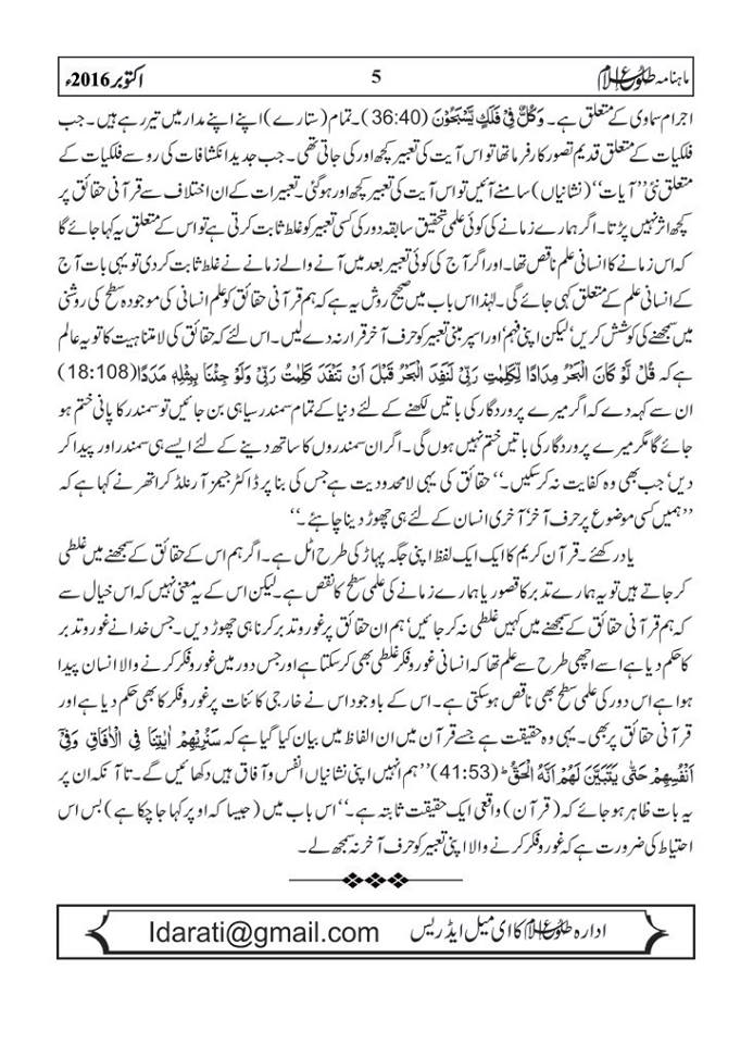 tolu-e-islam-october-2016-5