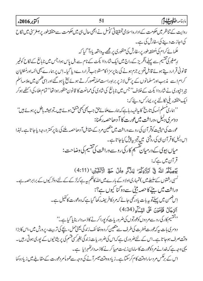 tolu-e-islam-october-2016-51