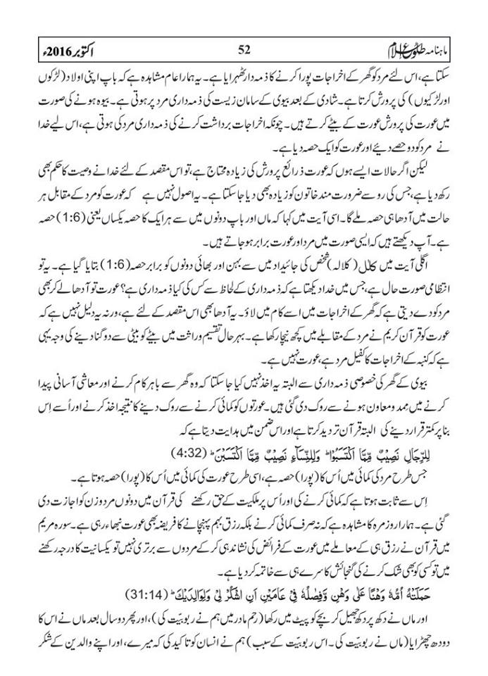 tolu-e-islam-october-2016-52