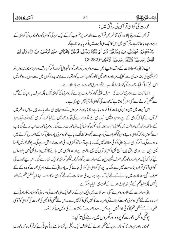 tolu-e-islam-october-2016-54