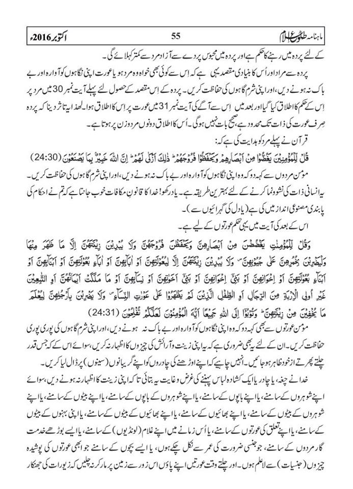 tolu-e-islam-october-2016-55