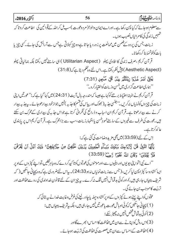 tolu-e-islam-october-2016-56