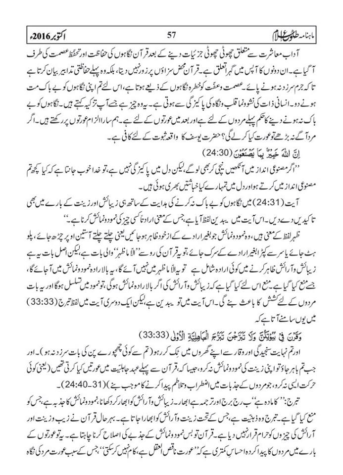 tolu-e-islam-october-2016-57