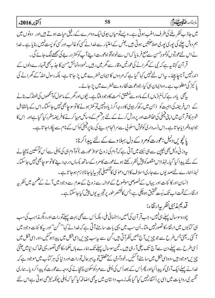 tolu-e-islam-october-2016-58