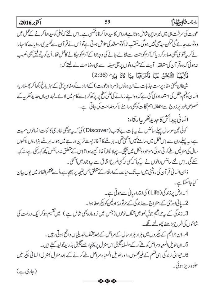 tolu-e-islam-october-2016-59