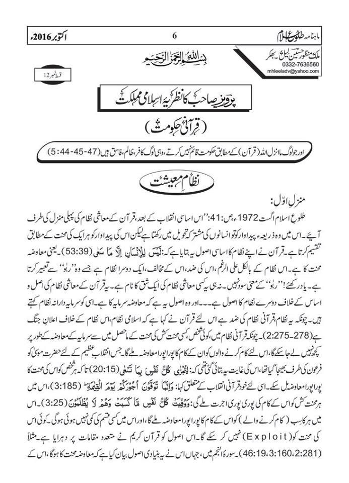 tolu-e-islam-october-2016-6