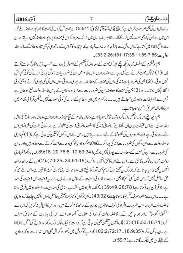 tolu-e-islam-october-2016-7