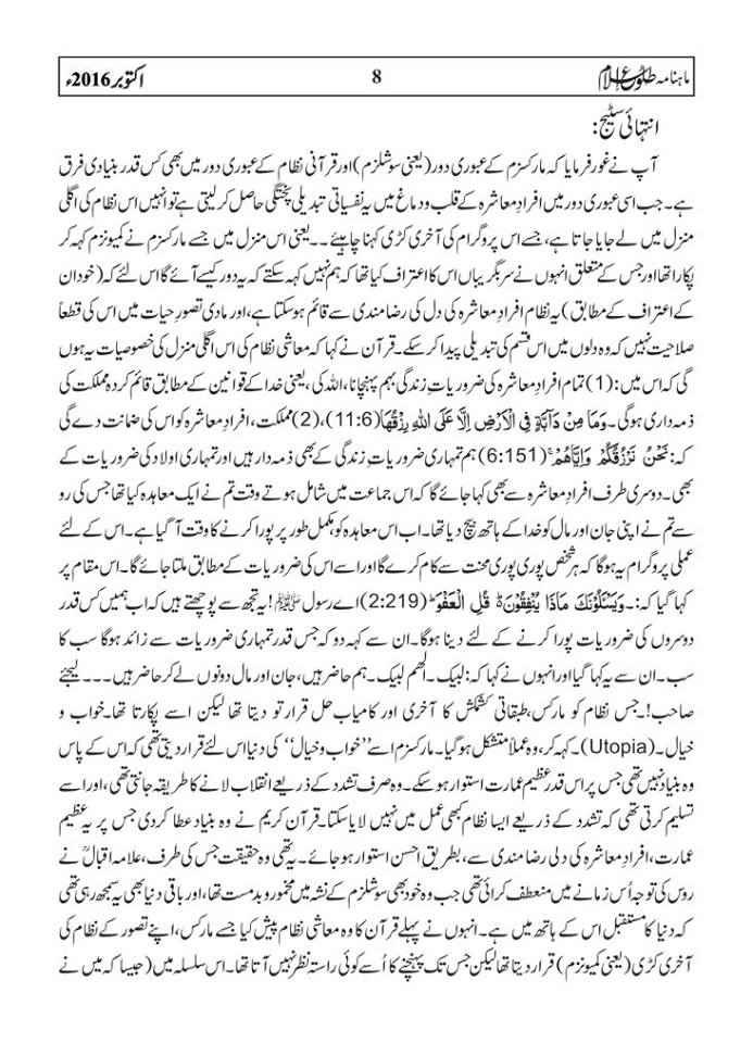 tolu-e-islam-october-2016-8
