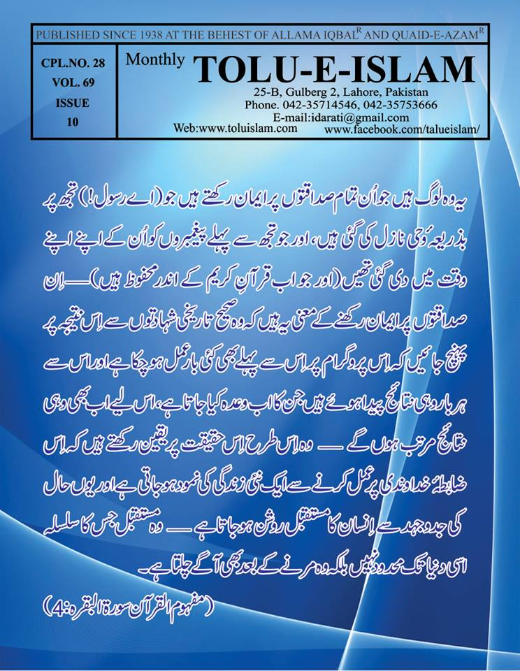 tolu-e-islam-october-2016-back-cover