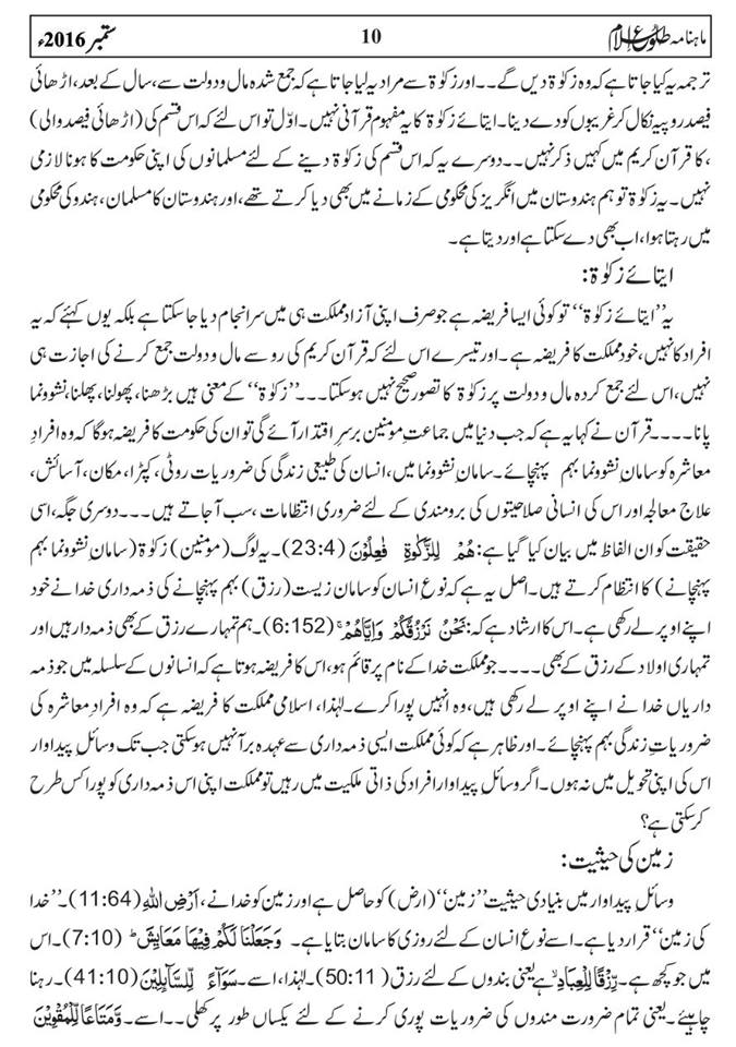 tolu-e-islam-monthly-september-2016-10