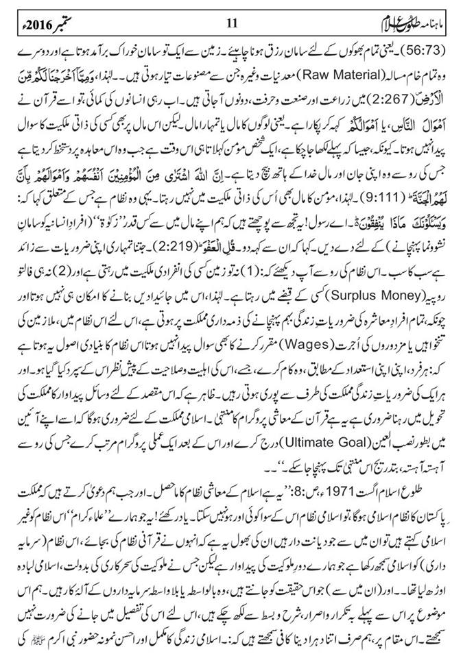 tolu-e-islam-monthly-september-2016-11