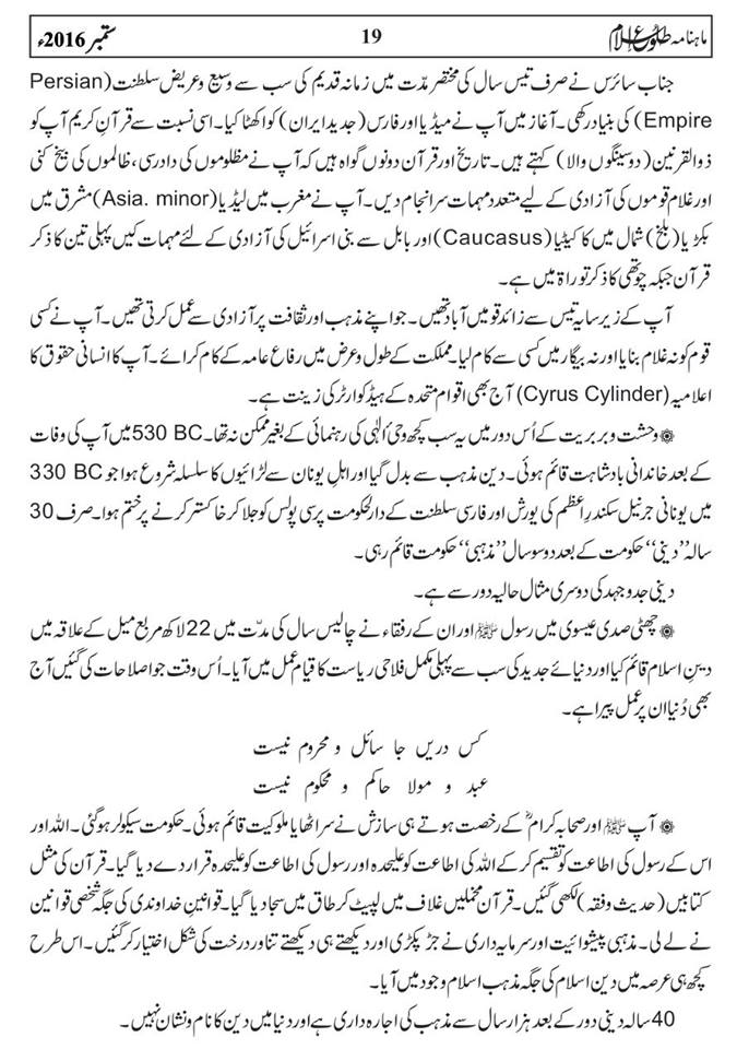 tolu-e-islam-monthly-september-2016-19