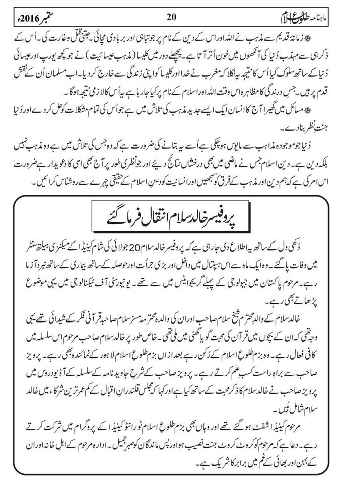 tolu-e-islam-monthly-september-2016-20
