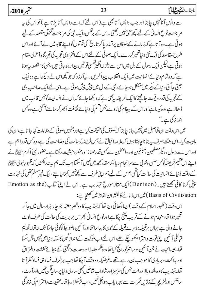 tolu-e-islam-monthly-september-2016-23