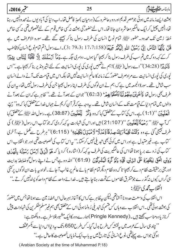 tolu-e-islam-monthly-september-2016-25