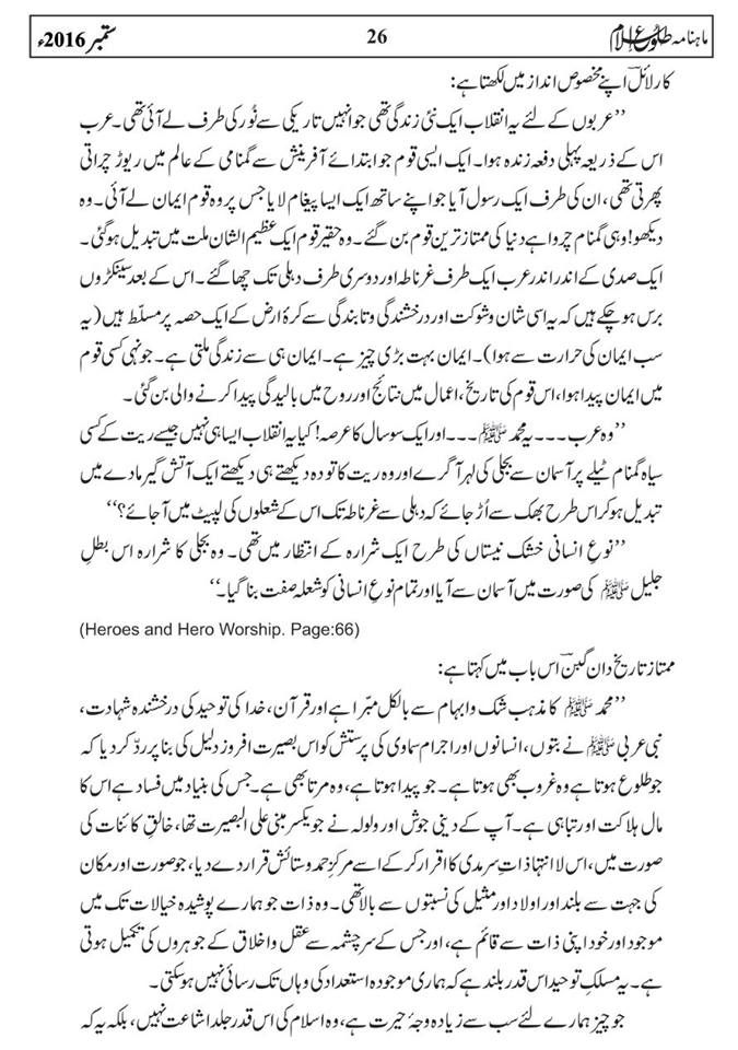 tolu-e-islam-monthly-september-2016-26