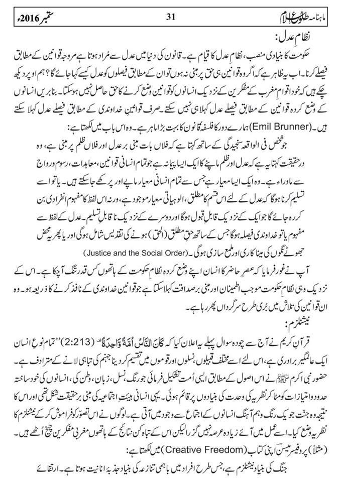 tolu-e-islam-monthly-september-2016-31