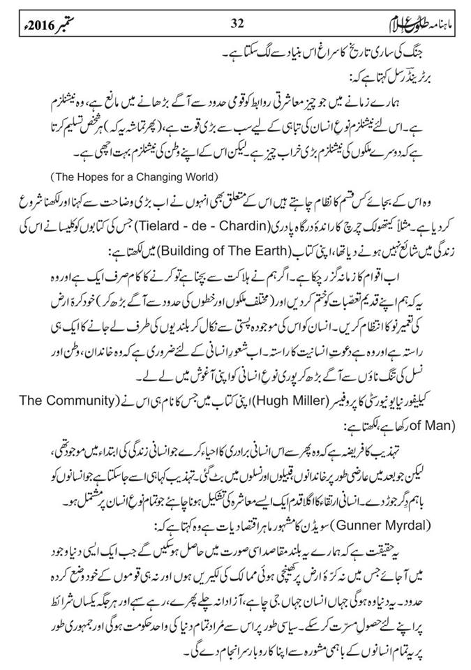 tolu-e-islam-monthly-september-2016-32