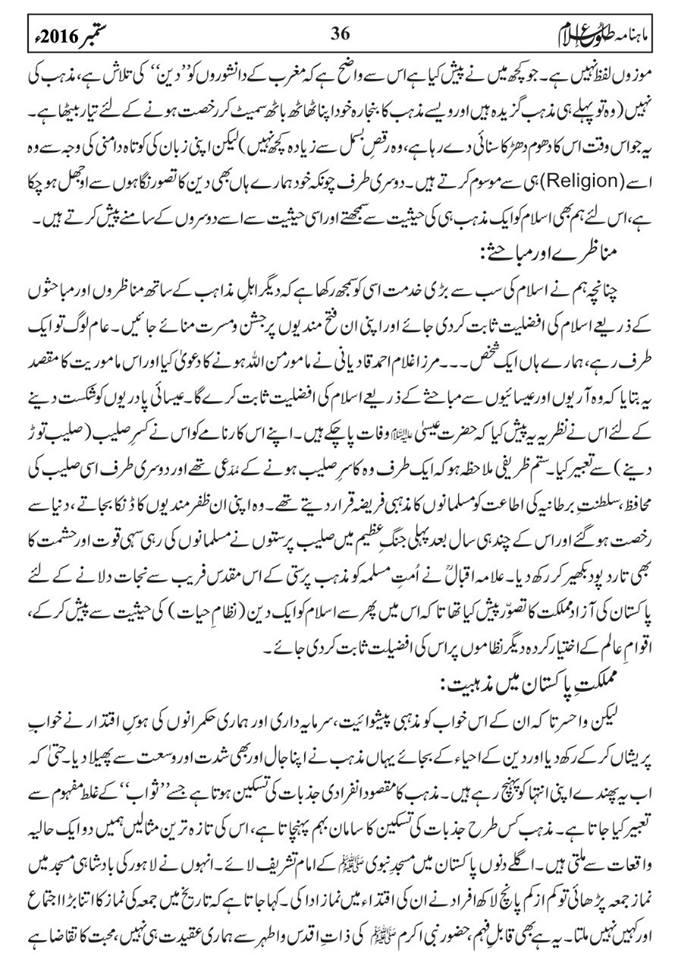 tolu-e-islam-monthly-september-2016-36