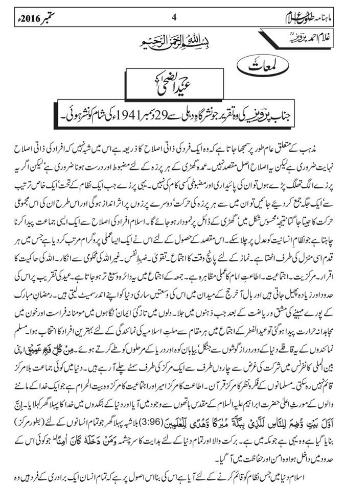 tolu-e-islam-monthly-september-2016-4
