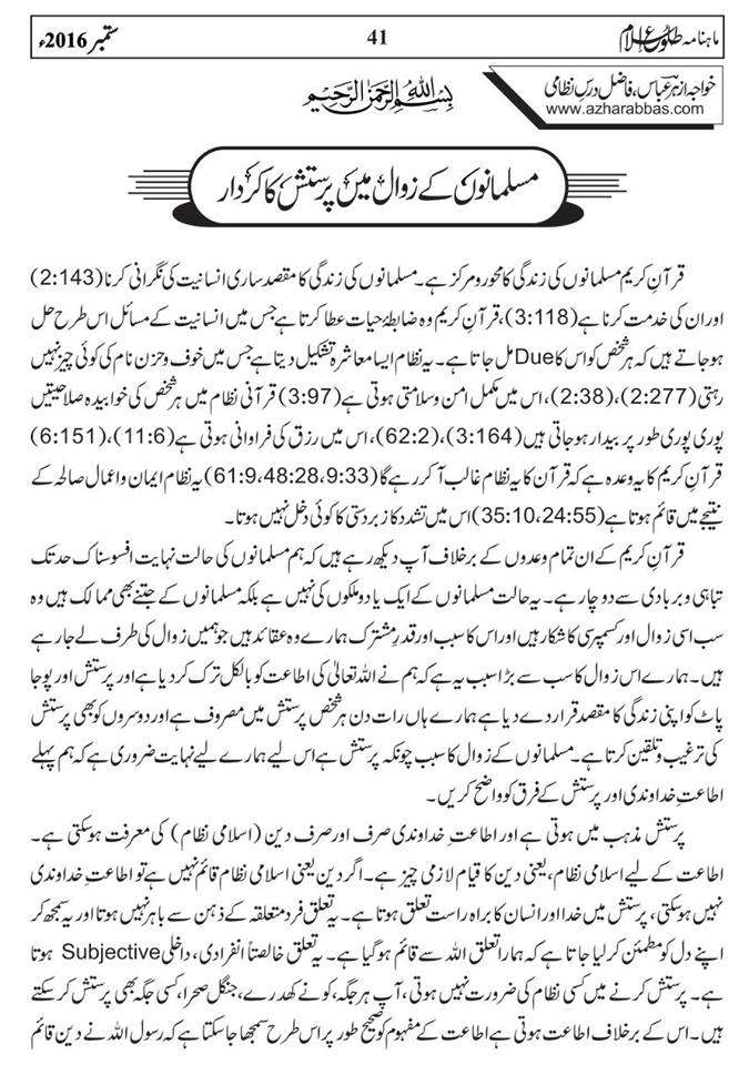 tolu-e-islam-monthly-september-2016-41