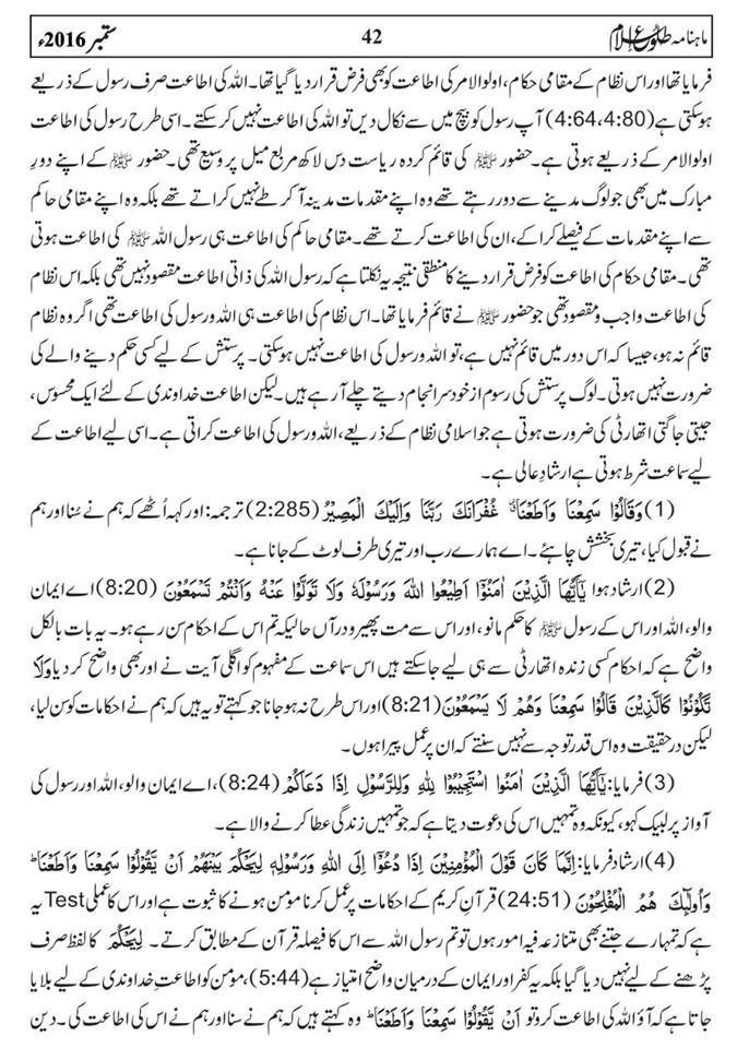 tolu-e-islam-monthly-september-2016-42