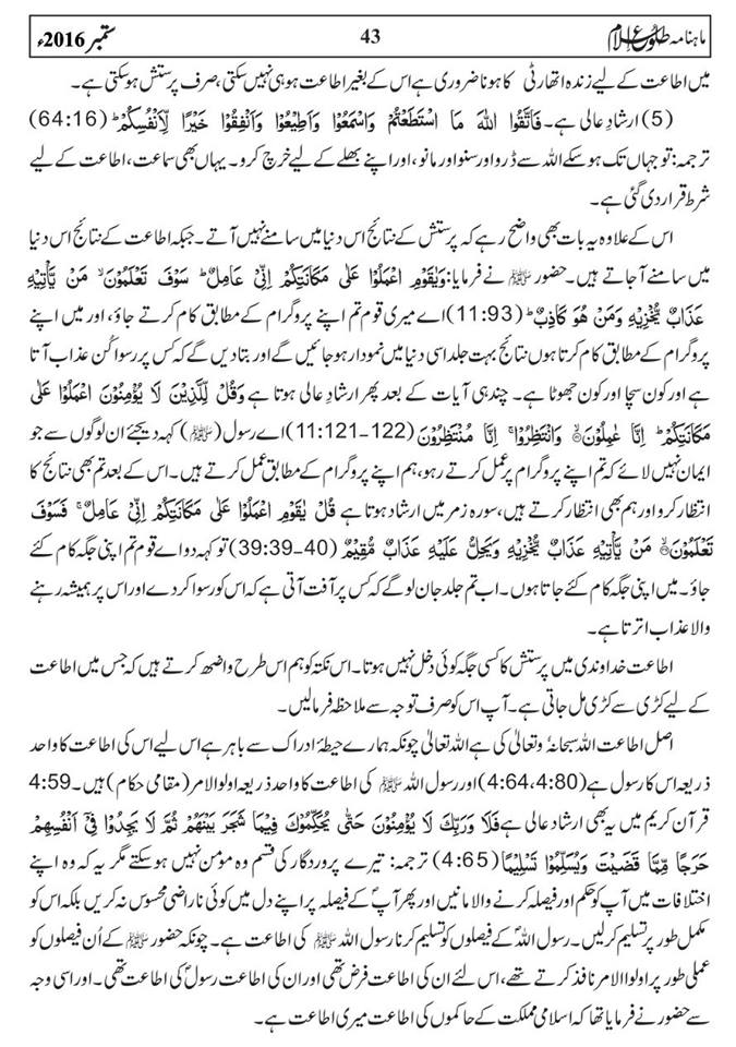 tolu-e-islam-monthly-september-2016-43